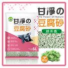【力奇】 甘淨 豆腐貓砂-綠茶香 6L(...