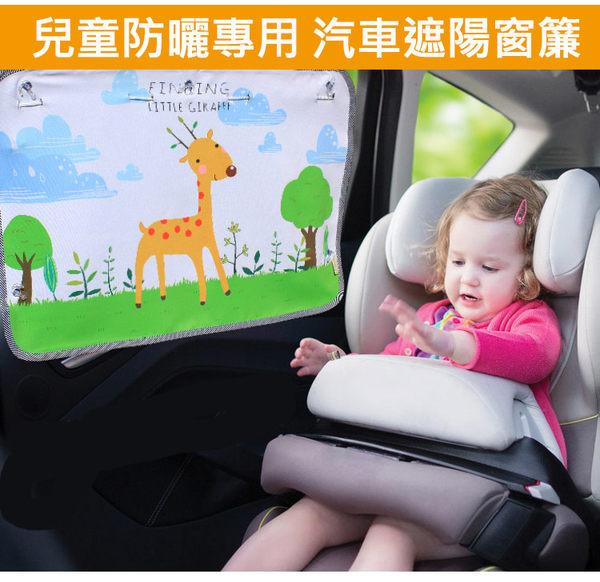 卡通汽車窗簾 遮陽簾夏季防曬汽車側窗伸縮隔熱簾兒童車用窗簾