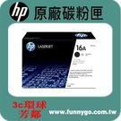 HP 原廠黑色碳粉匣 Q7516A (16A)