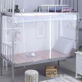 學生宿舍蚊帳下鋪單人1.2米宮廷1.5m加密加厚上鋪1.8m床雙人家用 艾莎嚴選YYJ
