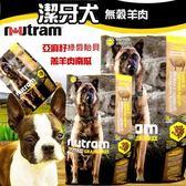 【培菓平價寵物網】紐頓nutram《無穀全能-潔牙犬 羊肉配方T26》2.72kg 送狗零食一包