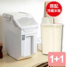 《真心良品》禾良組合式冷藏2.5L+儲米桶15KG-2件組