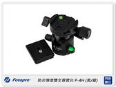 FOTOPRO 富圖寶 P-4H 防沙專業雙全景雲台 黑/銀 (P4H ,公司貨)