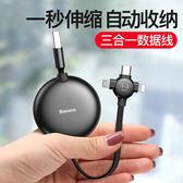 三合一傳輸線 可伸縮便攜 蘋果/Type-C/安卓一拖三 收納 iphone 華為小米/手機充電線