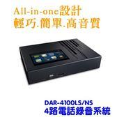 NEW!!【全新公司貨】DMECOM DAR4100LS 四路電話錄音系統(DAR-4100LS)★5吋彩色觸控式螢幕