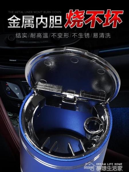 不銹鋼車載煙灰缸創意多功能汽車個性通用車內車用帶蓋焑灰缸有蓋 夢想生活家