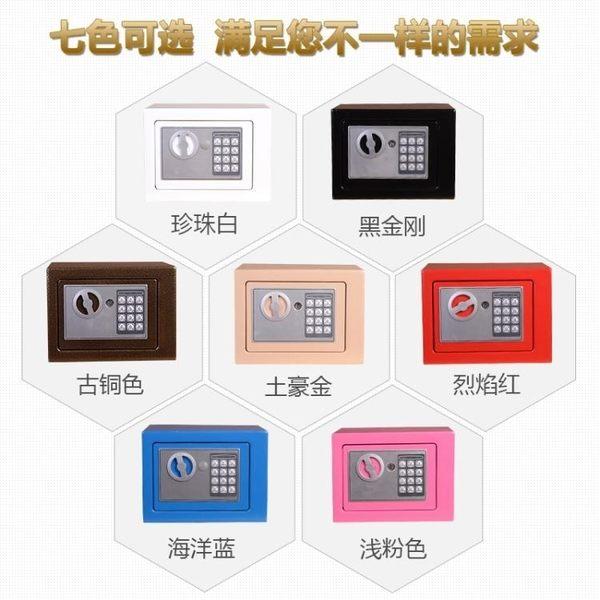 全鋼保險箱家用小型隱形迷你保險櫃入牆床頭櫃 密碼保管箱