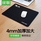 滑鼠墊加大加厚辦公家用黑色矽膠創意個性電競遊戲