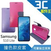 撞色款皮套 Samsung Galaxy S10 Lite 掀蓋 磁扣 保護套 手機殼 糖果 皮套 三星
