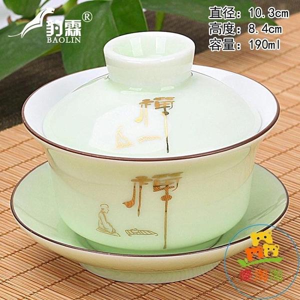普洱茶壺蓋碗茶杯茶碗單個三才杯蓋碗泡茶 陶瓷茶具【樂淘淘】