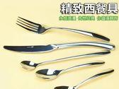 [協貿國際]  加厚不銹鋼西餐餐具西餐刀叉勺 (3個價)