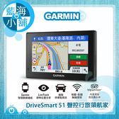 GARMIN DriveSmart 51 行旅領航家5吋聲控行旅領航家 車用衛星導航