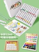 水彩顏料 馬利牌水彩畫顏料套裝兒童管狀小學生用美術畫畫工具箱馬麗筆便攜全套 夢藝家