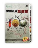 中國百年革命史精裝版DVD 附贈 版兩岸風雲人物書籤CHINA CENTURY OF RE