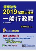 關務特考2019試題大補帖【一般行政類】普通 專業(107年試題)