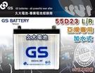 【久大電池】 GS 統力 汽車電瓶 加水式 55D23R 汽車電池