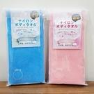 日本製 硬式沐浴澡巾 洗澡巾 浴巾