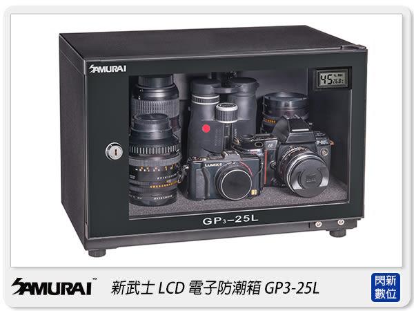 Samurai 新武士 GP3-25L LCD 顯示 電子防潮箱(25L)【免運費】