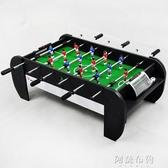 足球桌 桌上足球桌兒童家用桌面足球台迷你桌式足球機玩具台式游戲台 MKS阿薩布魯