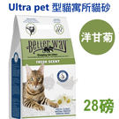 PetLand寵物樂園《Ultra pet》貓寓所貓砂 Better Way - 洋甘菊 28磅 / 凝土砂
