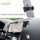 【A Shop】 Moshi Portable Car Mount 便攜式車載支架 冷氣出風口 車架