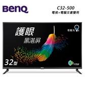 BenQ 32吋FHD液晶顯示器C32-500+視訊盒(含運無安裝)