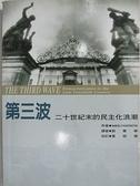 【書寶二手書T3/大學社科_APV】第三波:二十世紀末的民主化浪潮_原價460_SAMUEL P.HUN