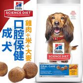 【zoo寵物商城】美國Hills新希爾思》成犬口腔保健雞肉、米與大麥特調食譜-1.81kg/4lb