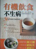 【書寶二手書T1/養生_HSI】有機飲食不生病-50種美味的幸福食療法_陳台芳