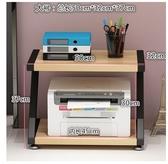 創意打印機架子辦公桌面置物架文件雙層收納架現代簡約多層架落地 後街五號