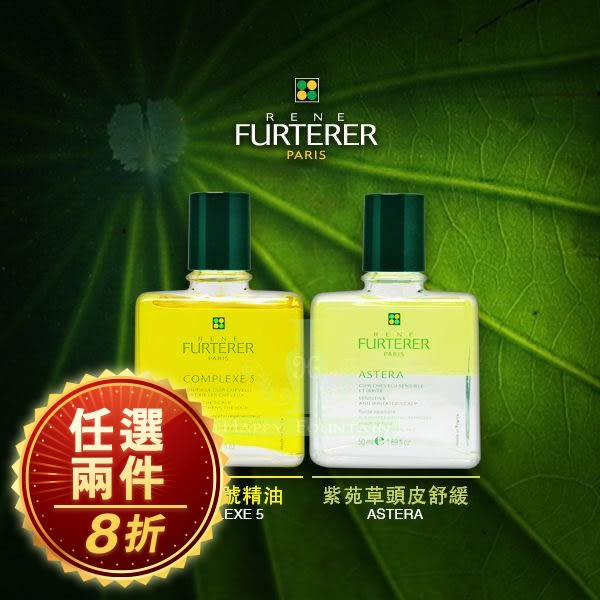 萊法耶 ReneFurterer 複方五號精油/紫苑草頭皮舒緩 50ml
