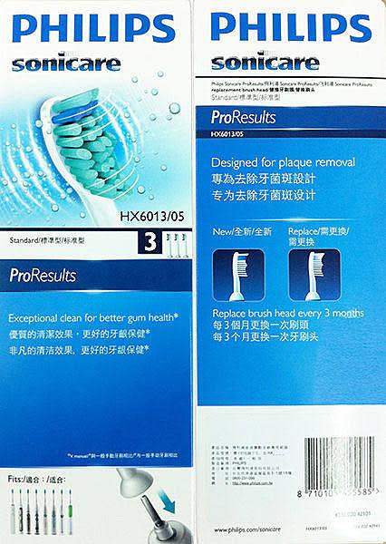 【飛利浦 PHILIPS】美國製 Sonicare ProResult 音波牙刷刷頭/標準型三支裝(HX6013)
