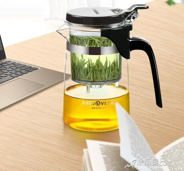 泡茶杯 茶水分離過濾花茶壺沖茶器耐熱玻璃茶杯【618特惠】
