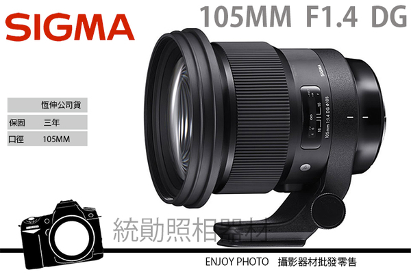 SIGMA 105mm F1.4 DG HSM ART For NIKON 接環 恆伸公司貨 刷卡