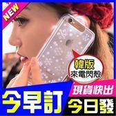 [24hr 火速出貨] 韓國 來電閃 彩色 邊框 愛心雪花蜘蛛網 透明 硬殼 蘋果 iphone 6 plus 手機殼