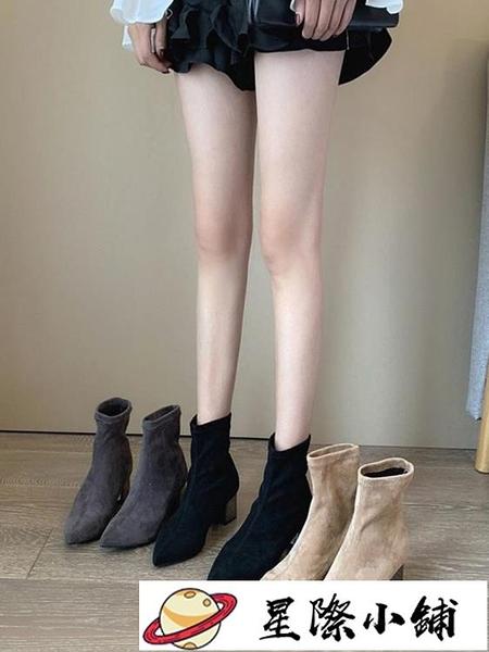 短靴女秋冬彈力襪靴加絨女靴子女冬季款粗跟尖頭網紅瘦瘦靴高跟鞋 星際小鋪