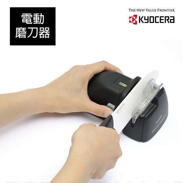 【KYOCERA】日本京瓷陶瓷電動磨刀器(陶瓷刀/不銹鋼刀皆可)
