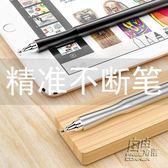 電容筆細頭IPAD筆觸控筆觸屏手機通用蘋果安卓畫畫手寫繪畫筆平板pro觸摸CY 自由角落