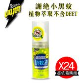 【興農】天然防蚊液80ml-24入組