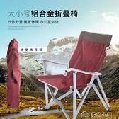 折疊椅超輕鋁合金折疊椅靠背椅子戶外露營釣魚椅休閒椅便攜式寫生椅布椅 多色小屋YXS