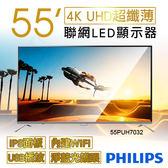 送!迪士尼吊燈71751*2入【飛利浦PHILIPS】55吋4K超纖薄聯網LED顯示器+視訊盒 55PUH7032