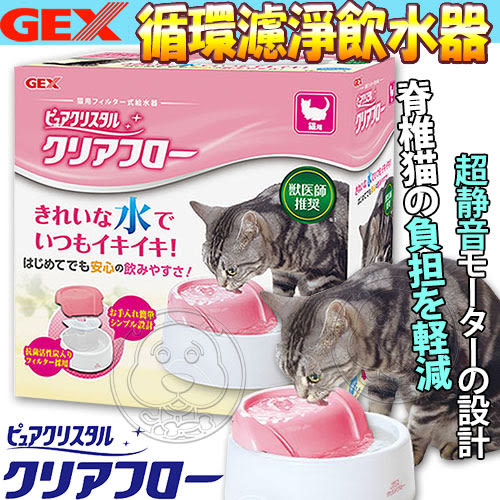 【zoo寵物商城】 日本GEX《愛貓圓滿平安》濾淨飲水器(粉紅色)-950ml