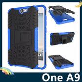 HTC One A9 輪胎紋矽膠套 軟殼 全包帶支架 二合一組合款 保護套 手機套 手機殼