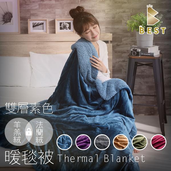 【BEST寢飾】現貨 韓國熱銷 防靜電 羊羔絨 法萊絨 素色毯 毛毯 毯被 毯子 尾牙贈品 禮品