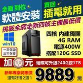 【9889元】全新挑戰最低價AMD四核心3.4G內建獨顯晶片主機極速120G SSD極速硬碟正WIN10安卓送常用軟體