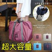 韓版 小飛機摺疊行李拉桿包 收納包 收納袋 可折疊大容量旅行袋 行李箱外掛 隨身【歐妮小舖】