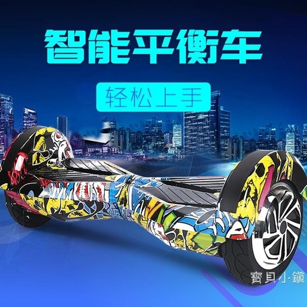 7寸兩輪成人體感自平衡車智能電動車雙輪兒童小孩代步車成年學生【快速出貨】