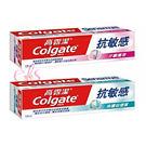 高露潔 抗敏感牙膏 牙齦護理/強護琺瑯質 120g 二款供選 ☆艾莉莎ELS☆