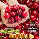【果之蔬-全省免運】美國巨無霸8.5R櫻桃X1箱(5kg±10%/箱)
