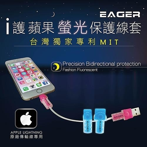 【EAGER】APPLE原廠傳輸線保護套 iPhone/iPad/iPod (三組入)